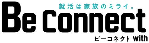 就職・採用情報サイト Be Connect with ビーコネクト
