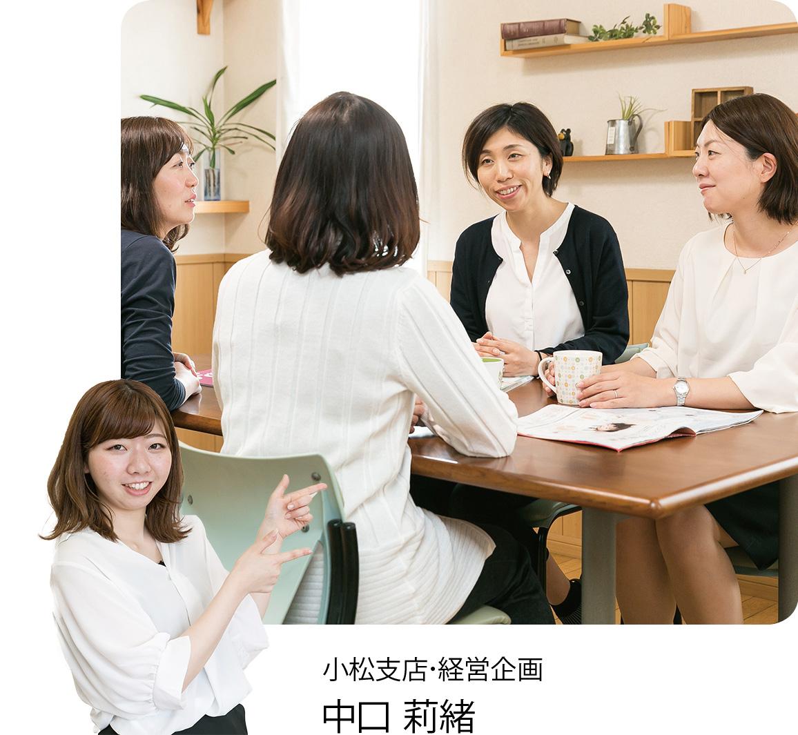 小松支店・経営企画 中口 莉緒