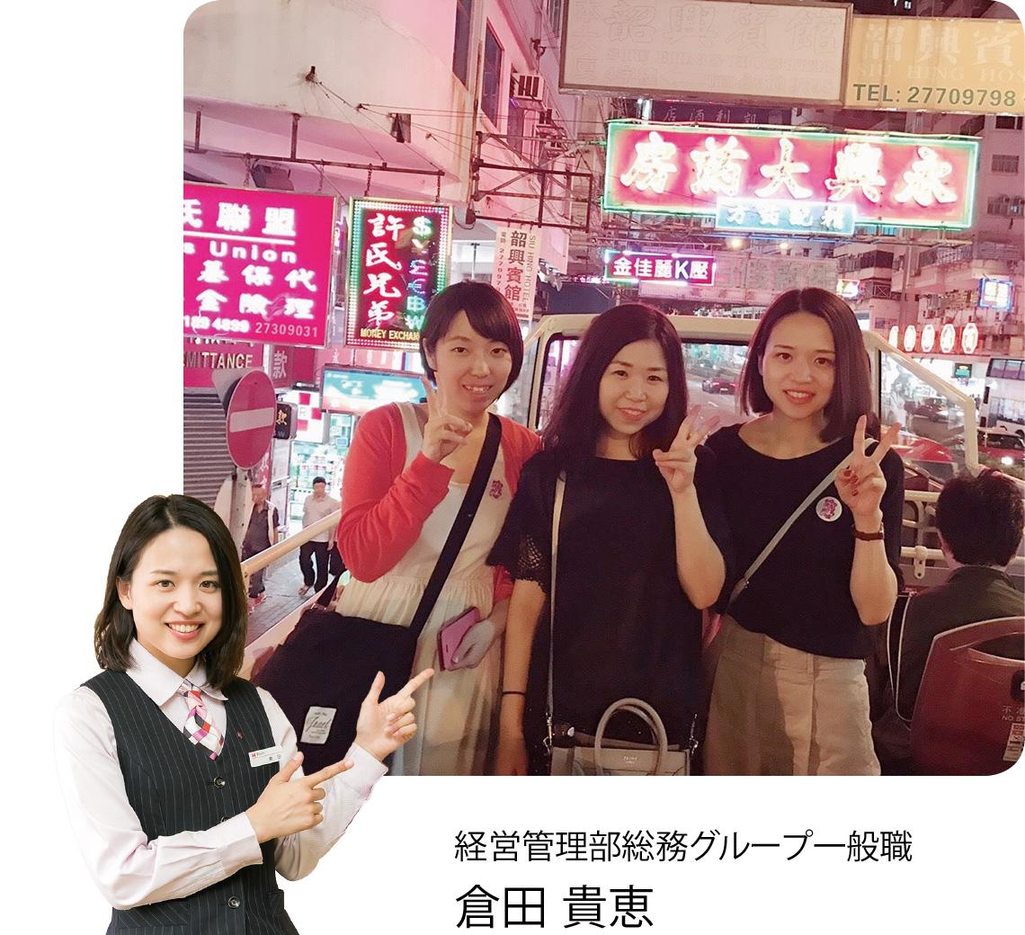 経営管理部総務グループ一般職 倉田 貴恵