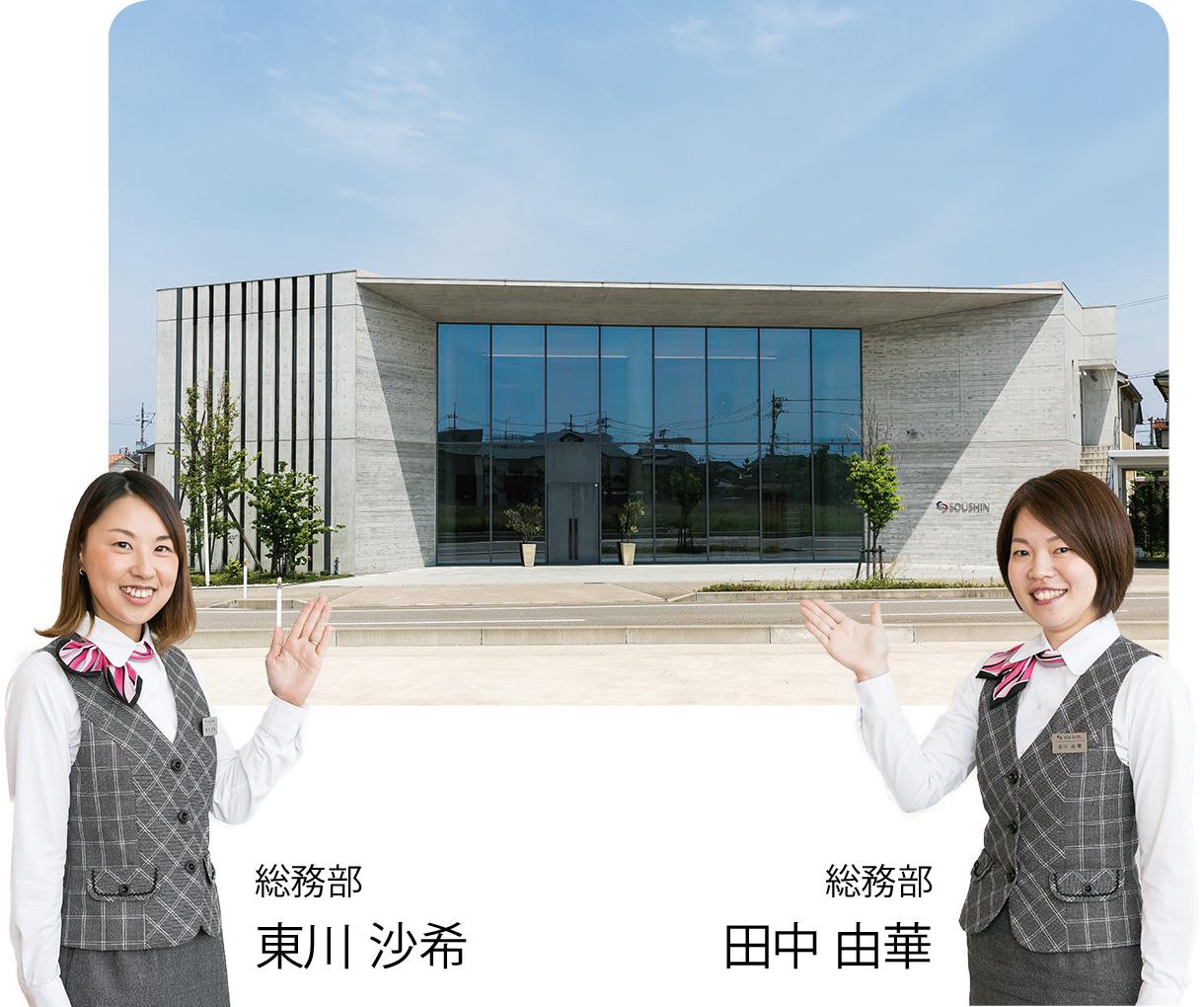 総務部:東川 沙希、総務部:田中 由華
