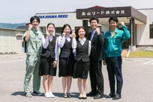 高山リード株式会社
